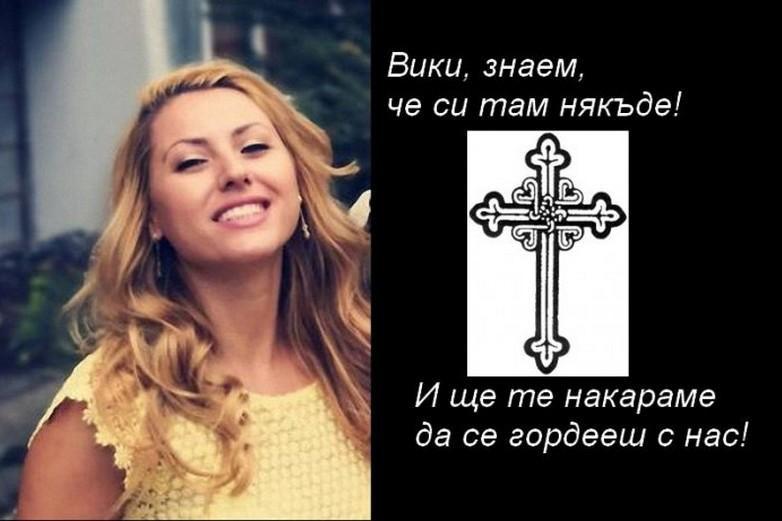 La chaîne bulgare TVN rend hommage à sa journaliste Viktoria Marinova
